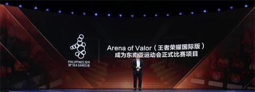 王者荣耀国际版成为东南亚运动会比赛项目