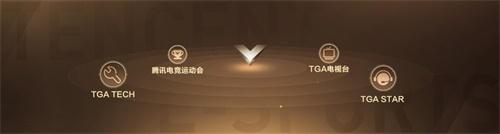 腾讯电竞全新升级TGA