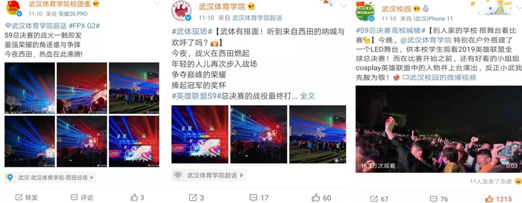 武汉体育学院校团委及官博共同发声